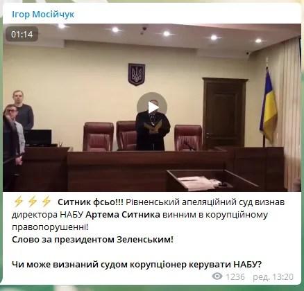 Суд визнав директора НАБУ винним в корупції