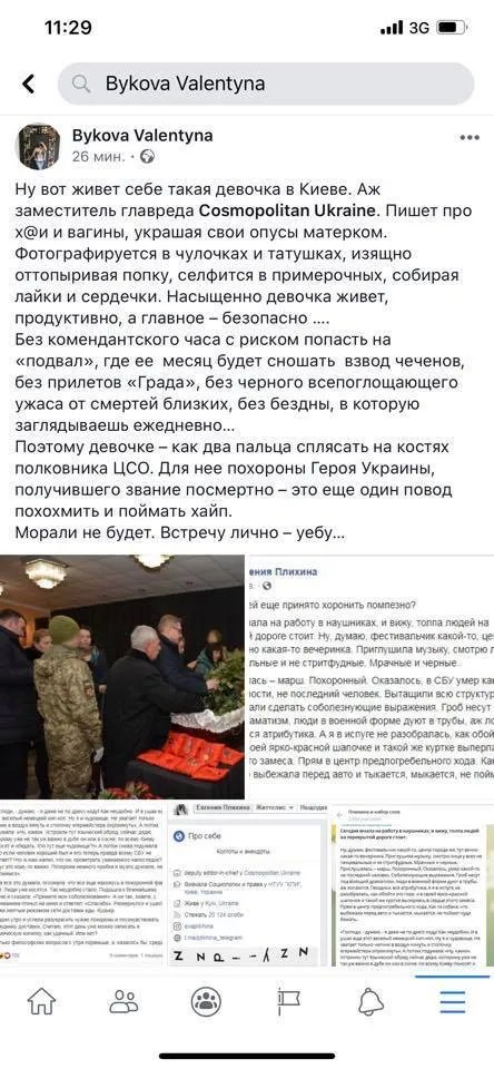 Журналистка оскандалилась постом о погибшем Герое Украины