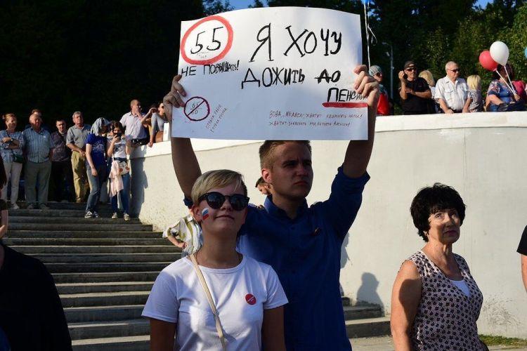 Митинги против пенсионной реформы