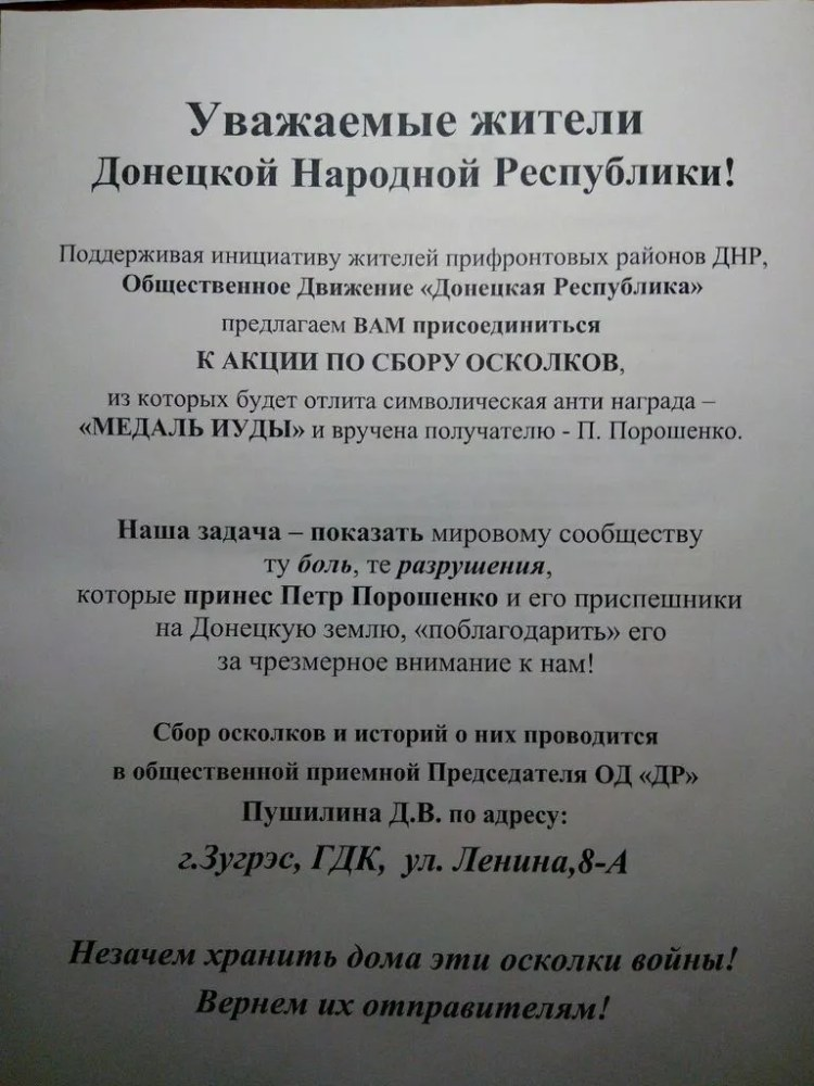 """""""Орден Иуды"""" к выборам: спецоперация Кремля в """"ДНР"""""""
