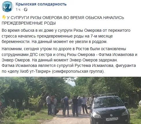 Новости Крымнаша. Оккупация всегда будет ассоциироваться со слезами женщин и детей