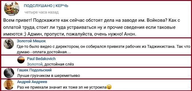 Новости Крымнаша. Обречены на вымирание