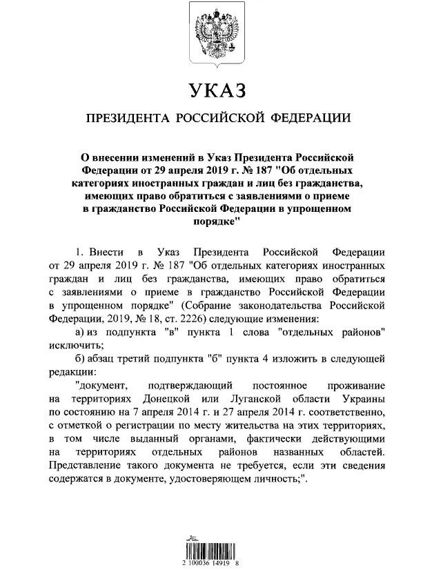Указ Путина