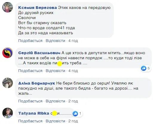 """""""Це не українці, а малороси!"""" Під Києвом принизили медика ЗСУ"""
