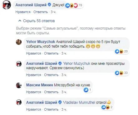 """Ницой призвала украинцев """"завалить"""" Шария: он ответил"""