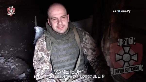 """Боевик Хамелеон из террористического батальона """"Восток"""""""
