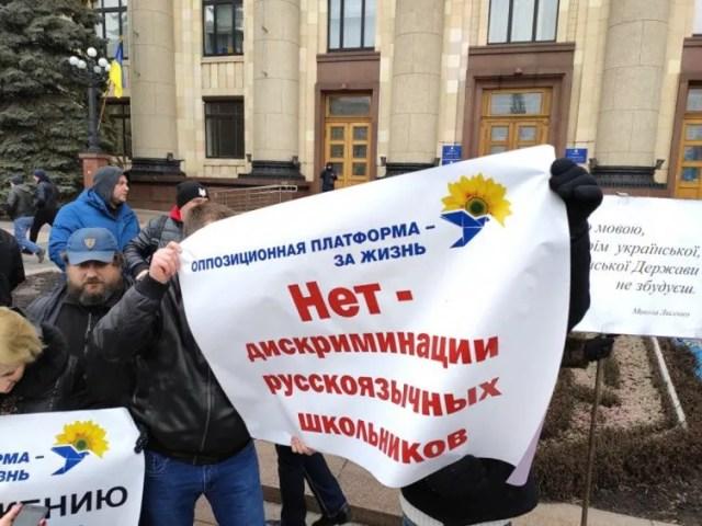 Участники митинга против акции ОПЗЖ