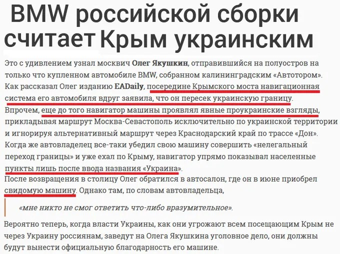 """Новини Кримнаша. """"Навігатор машини виявляв явні проукраїнські погляди"""""""