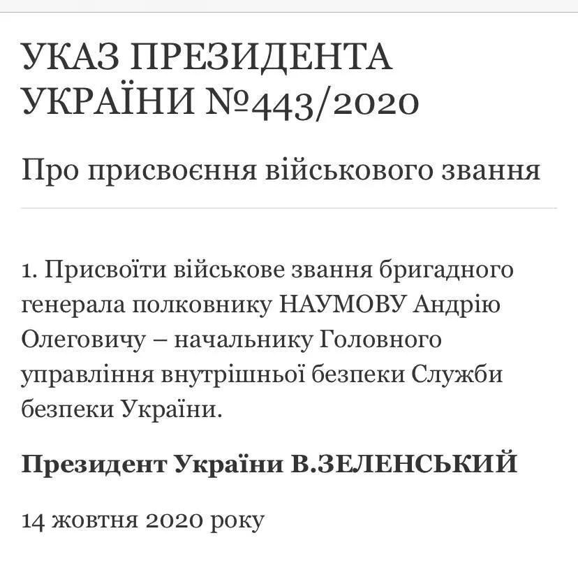 """Указом президента в СБУ назначен """"кошелек Баканова"""" – полный аналог Ермака"""