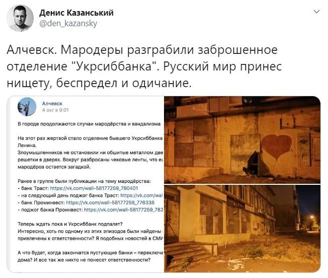 В Алчевську почастішали випадки мародерства і вандалізму