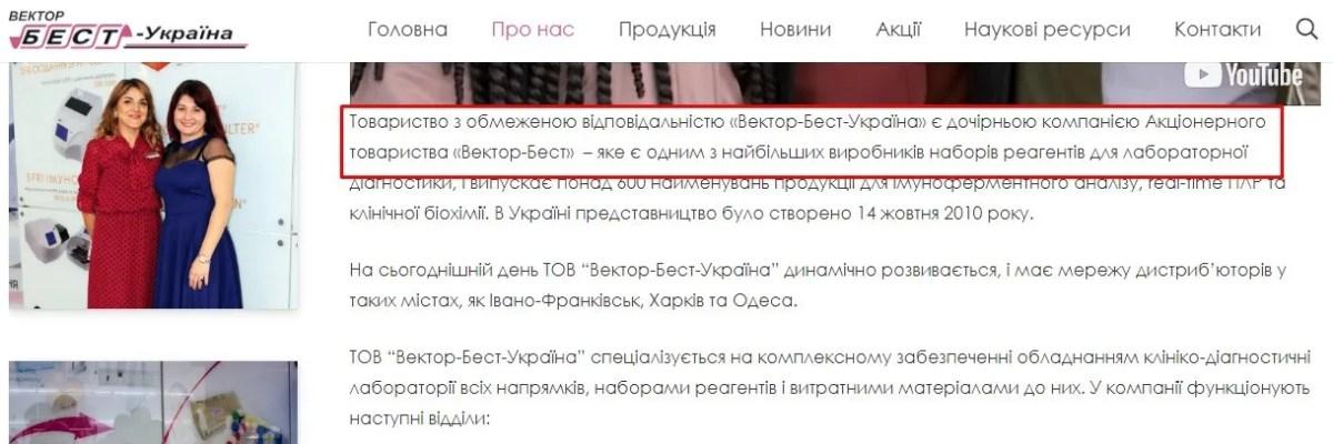 "Скріншот сайту української дочки ""Вектор-Бест""."