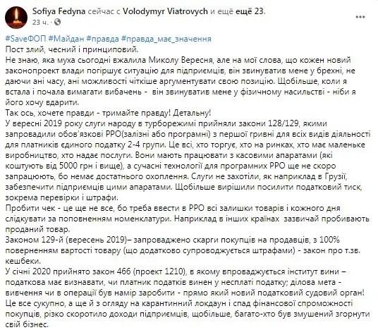 Facebook Софії Федини.