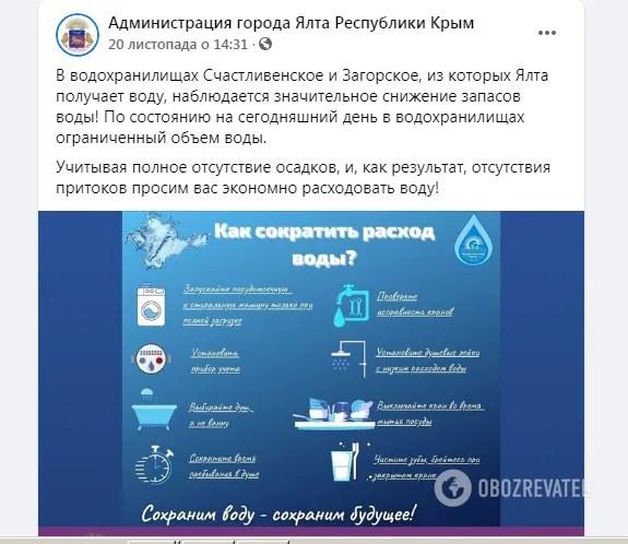 Скриншот із офіційної сторінки окупованої адміністрації міста Ялти у фейсбуці про обмежене постачання води