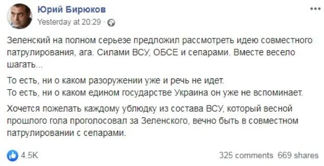 Пост Юрія Бірюкова в Facebook