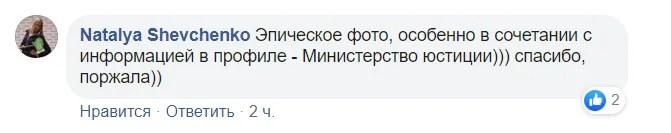 Українців спантеличило дивне фото міністра юстиції
