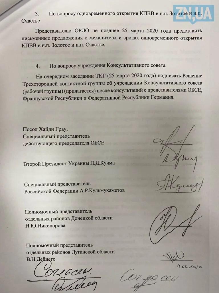 Россия – наблюдатель и субъектность ОРДЛО: всплыли протоколы заседания ТКГ в Минске