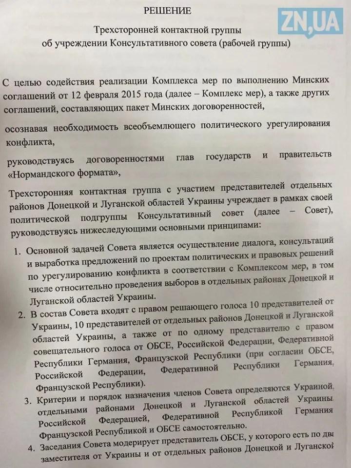 Государственная измена: подписан акт о капитуляции Украины