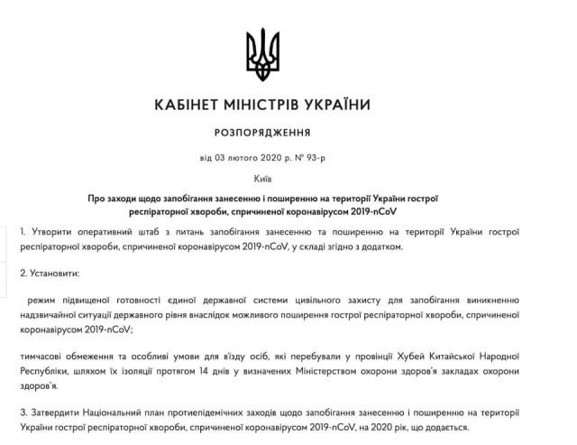 Вывоз тонн масок из Украины: Гончарук ответил на обвинения