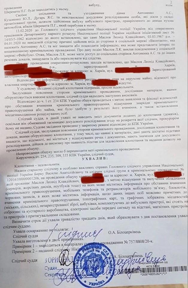 Ухвала Печерського районного суду міста Києва