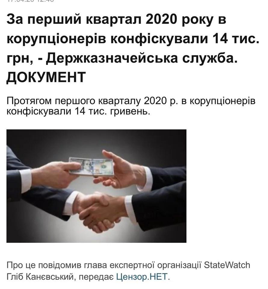 Зеленский оставил коррупционеров без денег!