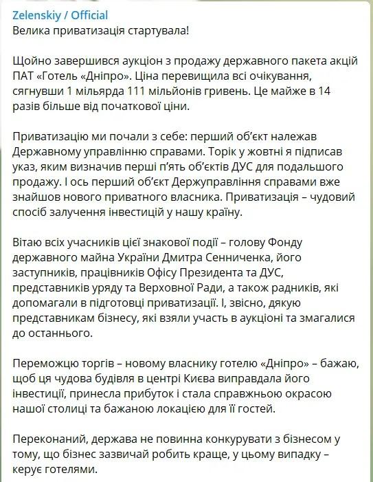 Зеленский высказался о приватизации отеля
