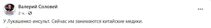 Политолог сообщил, что у Лукашенко случился инсульт