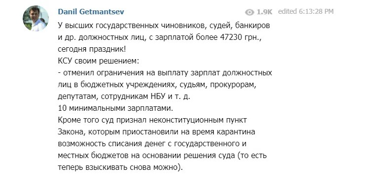 Данило Гетманцев розповів, що зарплати не обмежуватимуть.