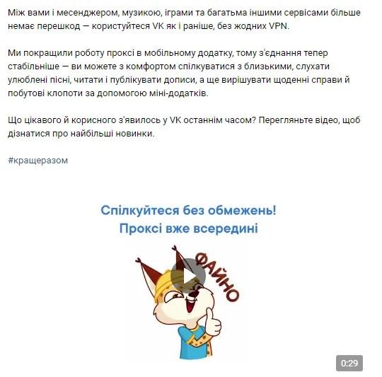 """Повідомлення """"VK Україна"""""""