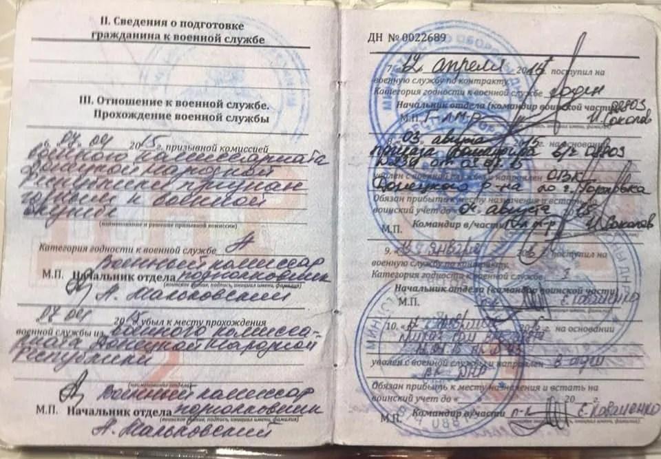 """Документи, видані """"ДНР"""" Кошману."""