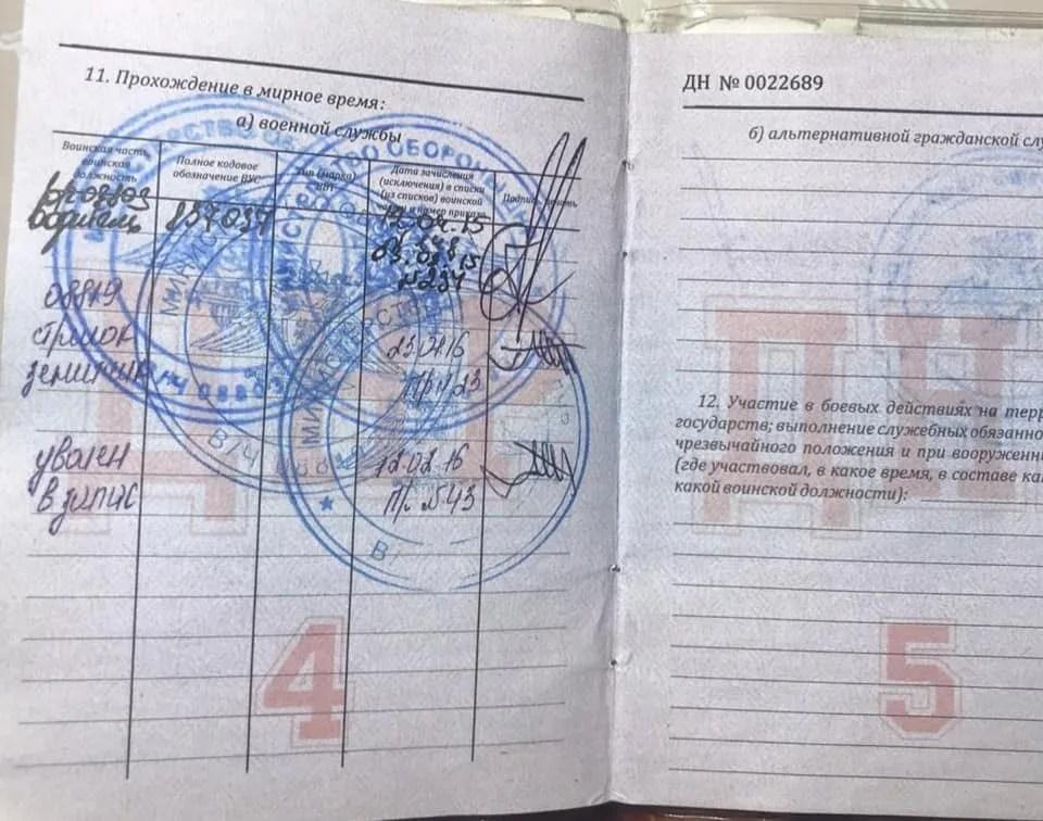 Копії сторінок документів Кошмана потрапили в розпорядження українських спецслужб.