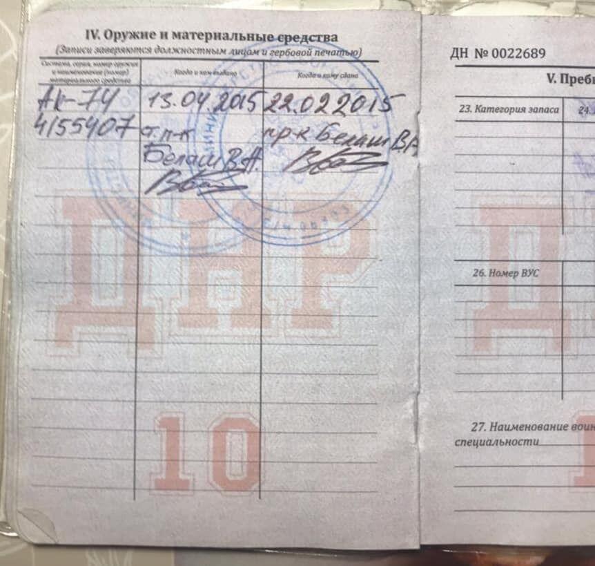 Ар'єв оприлюднив копії документів окупанта.