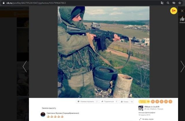 Александр Удодов в оккупированном Крыму