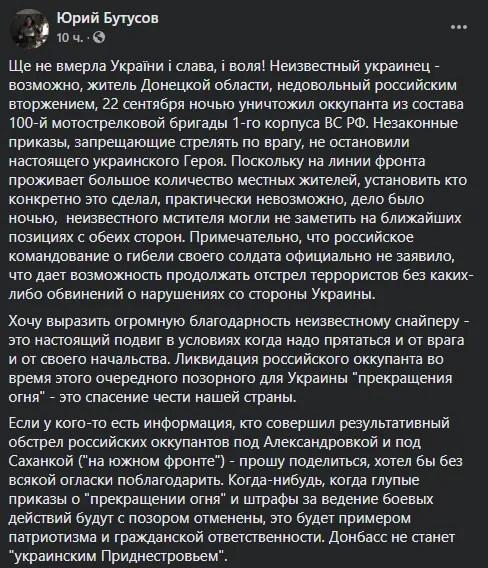 """На Донбассе украинский мститель ликвидировал террориста """"ДНР"""", – Бутусов"""