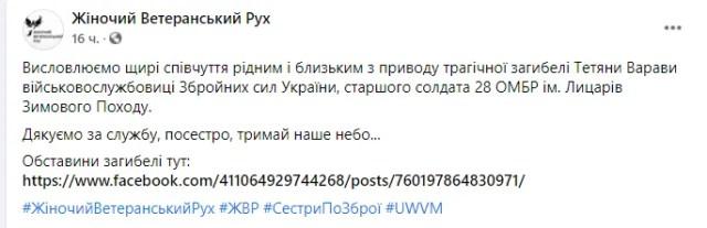 Под Одессой трагически погибла военнослужащая: Генштаб просят разобраться