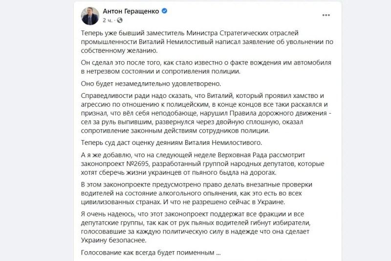 Антон Геращенко запропонував підтримати законопроект 2695 про посилення відповідальності за водіння у нетверезому вигляді