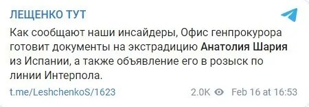 Telegram Сергея Лещенко.