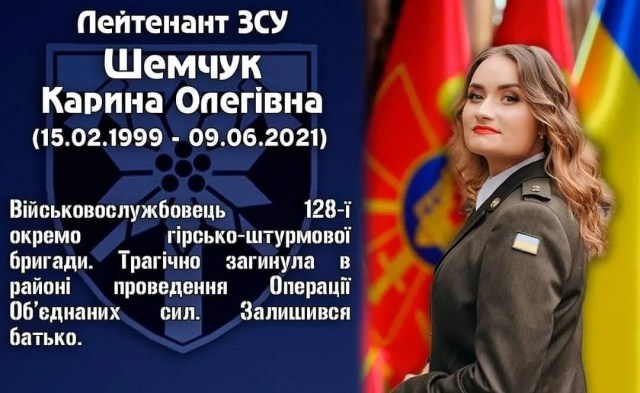 На Донбассе погибла лейтенант Карина Шемчук