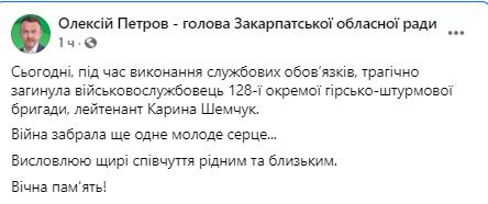 Названо имя военнослужащей ВСУ, которая погибла на Донбассе