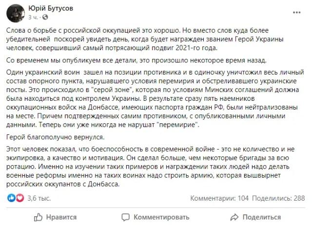 Пост Юрія Бутусова.