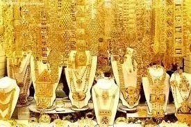How To Start Gold Business In Nigeria