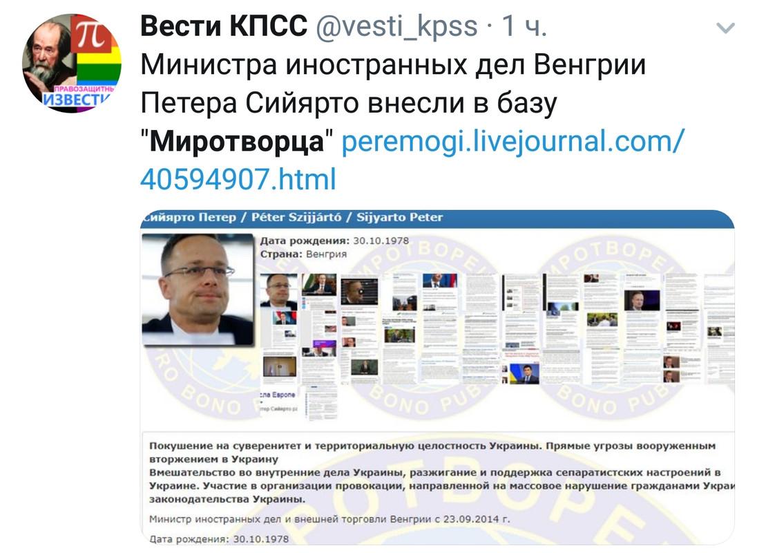 """A """"Mirotvorec"""" (""""béketeremtő"""", """"békefenntartó"""") nevű portál. Az ukrán titkosszolgálatok feketelistája, amire kiteszik """"Ukrajna ellenségeinek"""" nevét, arcképét, legfontosabb személyi adataikat. A képen: KÜLÜGYMINISZTERÜNK UKRÁN FEKETELISTÁN. Adatai mellett felsorolják, milyen """"bűnei"""" miatt került """"Ukrajna ellenségeinek feketelistájára"""". Bűnei közül (melyekre az ukrán Btk. legsúlyosabb cikkelyeiből is ráhúzható egy s más) említik """"az Ukrajna területi integritása elleni támadást"""", """"fegyveres betörés szervezését"""", """"nemzetiségi ellentétek szítását"""", a magyar útlevelek osztogatásával """"ukrán állampolgárok törvénysértésekre való bujtogatását"""". Akiket kitesznek erre a honlapra, azok a """"Tisztótűz"""" nevű szekcióba kerülnek (mint Dante """"Purgatóriumában) Külügyminiszterünk szerepel egy másik, fenyegetően hangzó nevű feketelistán is: """"Muszkavezető, a Kreml ügynöke"""". Ezen egész Magyarországról heten vannak (vagyunk - szerénységem is) rajta."""