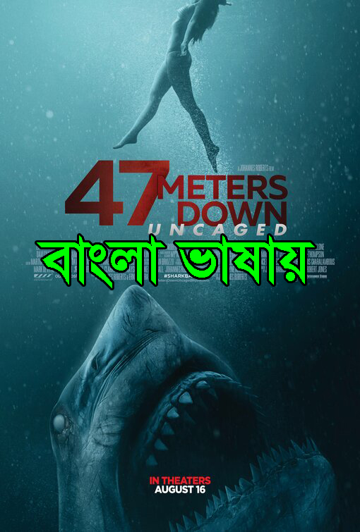 47 Meters Down Uncaged (2020) Bengali Dubbed ORG UNCUT Blu-Ray 700MB MKV