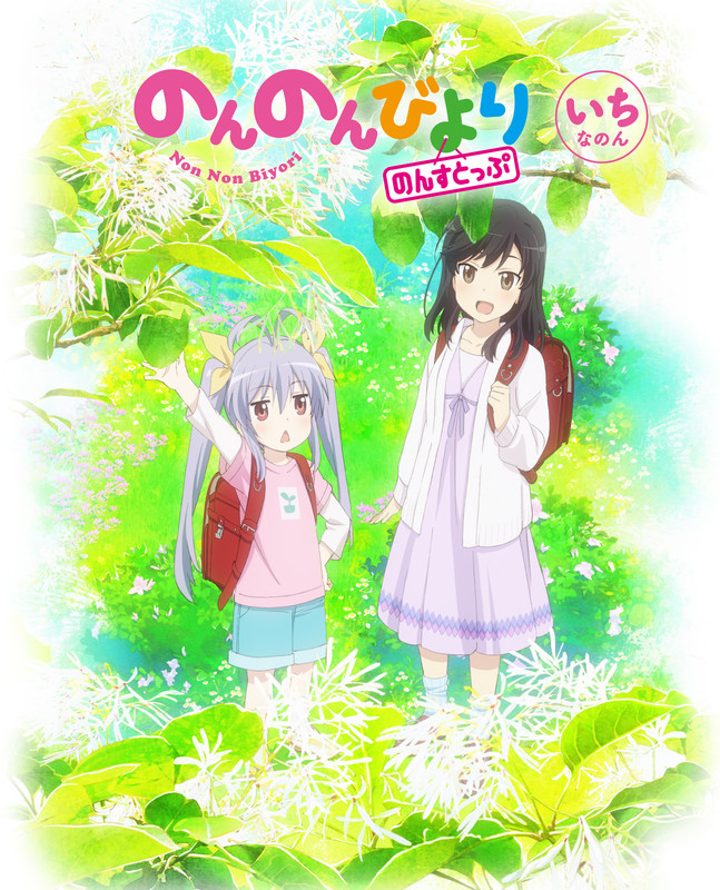 Non Non Biyori Nonstop BD Vol 1 (Episode 1-3) Subtitle Indonesia