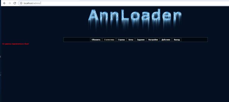 ann loader