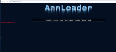 Ann Loader Botnet