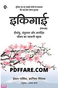 Download Ikigai Pdf For Free