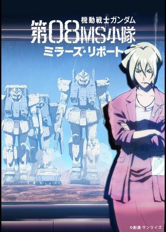 Mobile Suit Gundam: The 08th MS Team Miller's Report - 1998 - (BDRip Jap. Sub. Esp.)(1Fichier) 1