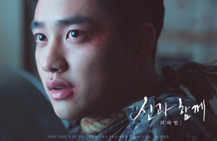 exo d.o along with the gods 3