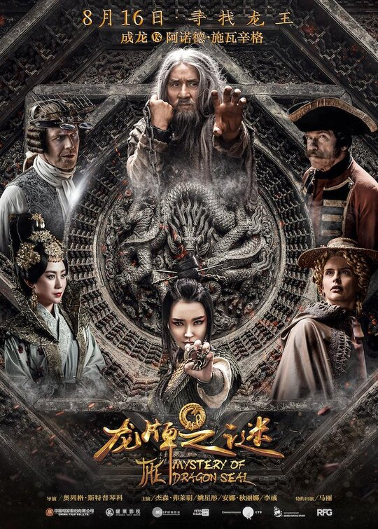 Viy 2 Journey to China (2020) Hindi Dubbed 720p HDRip 800MB Download
