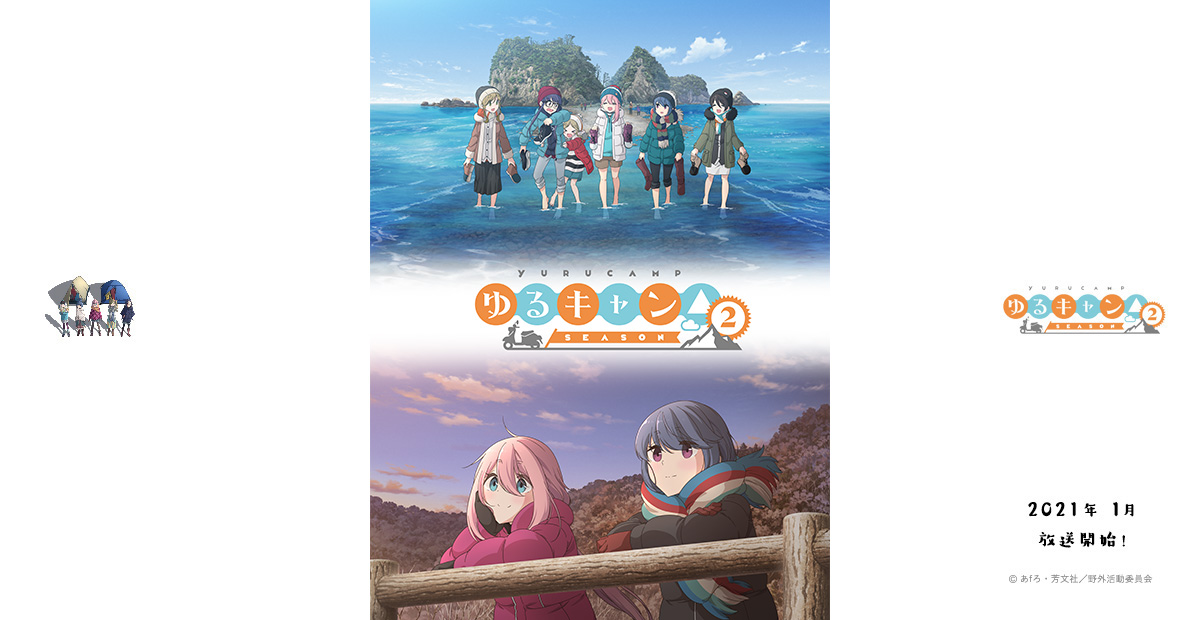 Yuru Camp△ Season 2 Episode 1-13 Subtitle Indonesia (Batch)